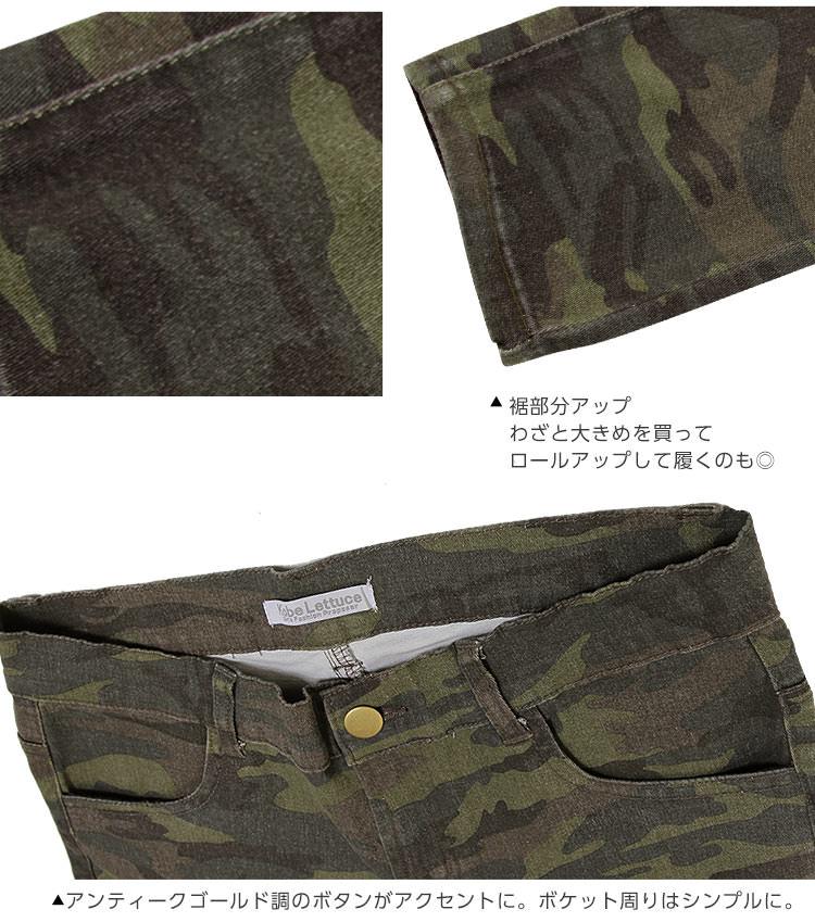 迷彩柄ストレートスキニーパンツ 全2color ストレッチ入 M906