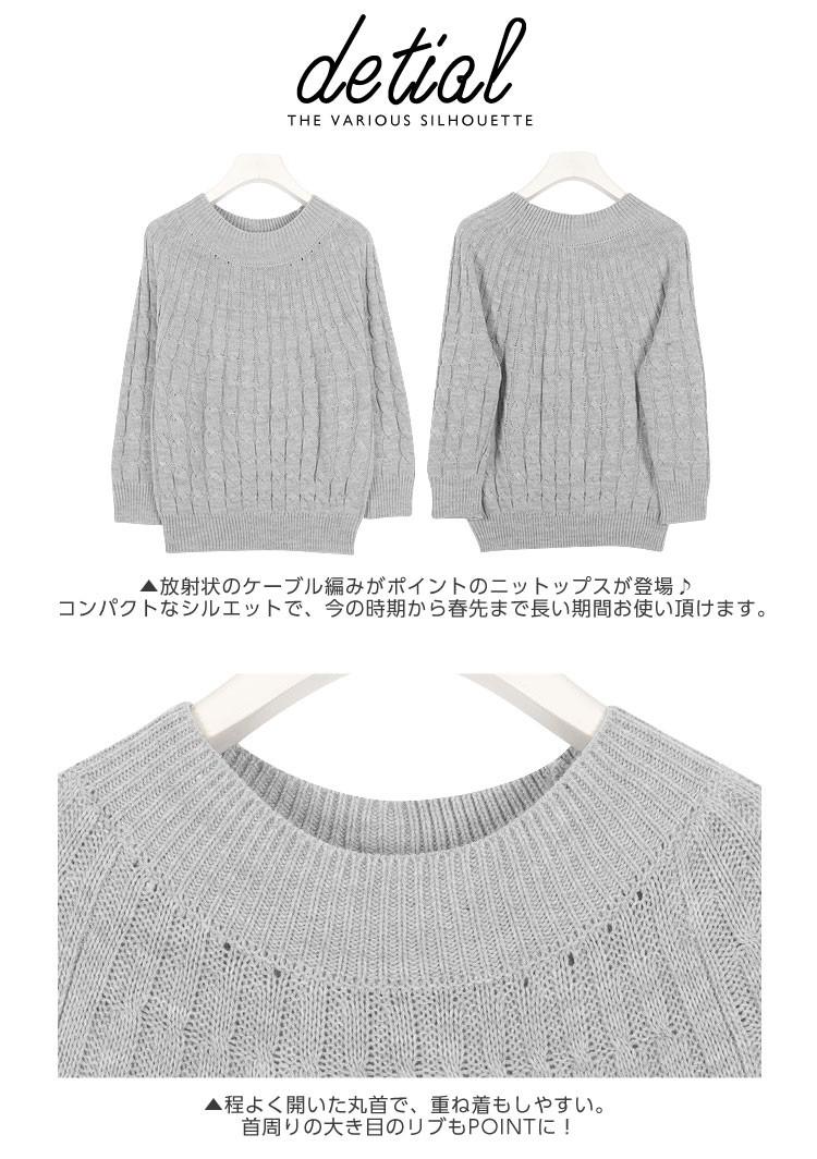 放射状ケーブル編みニットップス/レディース N1054
