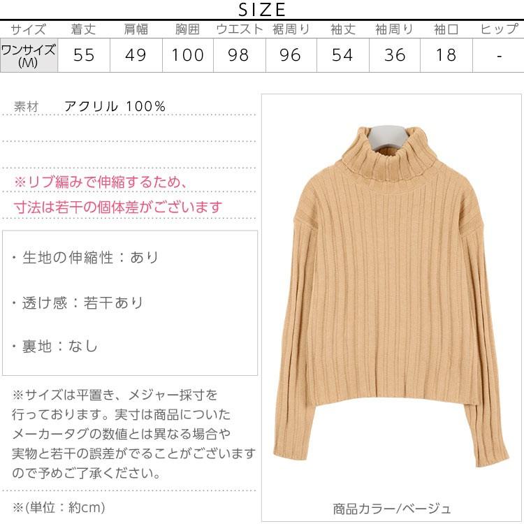 ワイドリブ編み袖折り返しタートルネックニットトップス/ニットアップ N1070