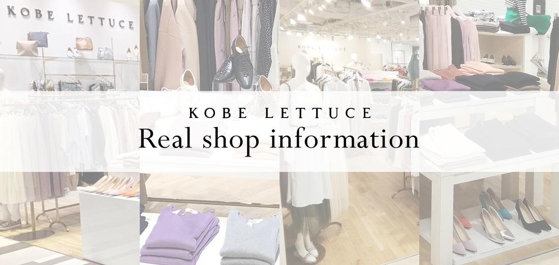 神戸レタス 三宮店