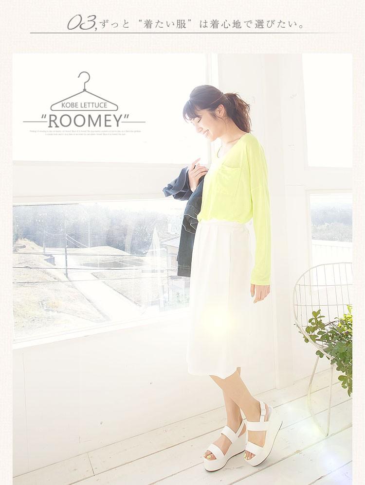 Roomey