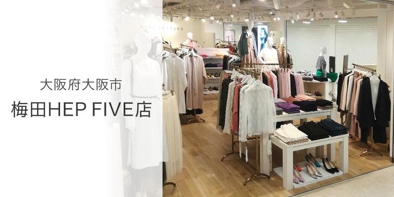 神戸レタス HEPFIVE店