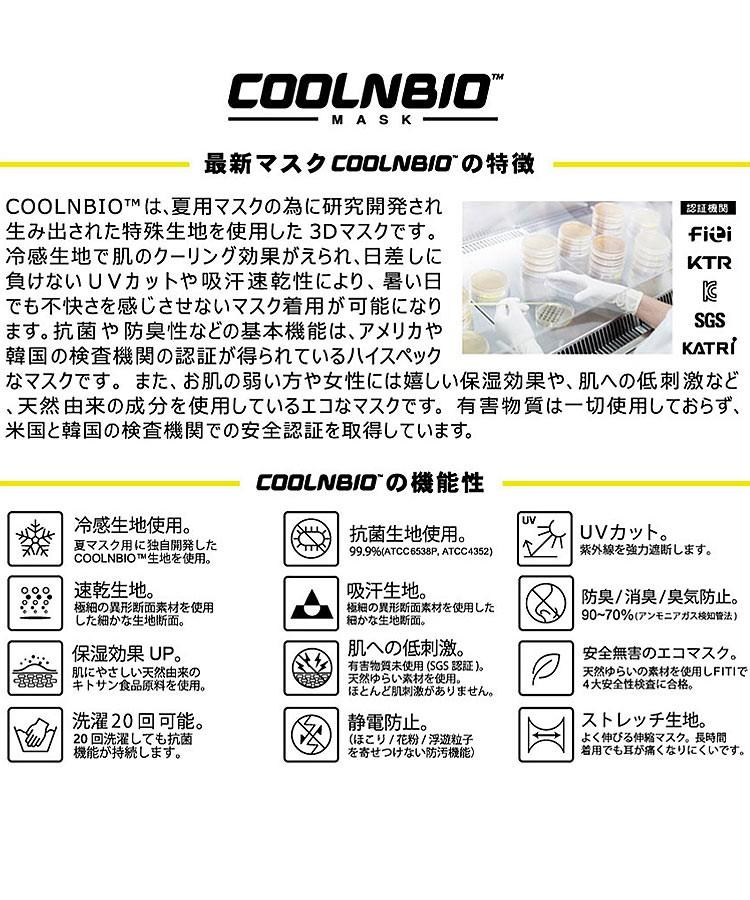 黒 COOLNBIO3D冷感マスク 夏 UVカット 洗える ひんやり 吸汗 抗菌 速乾 防臭 接触冷感 伸縮性 立体 紫外線 無地 白 X408