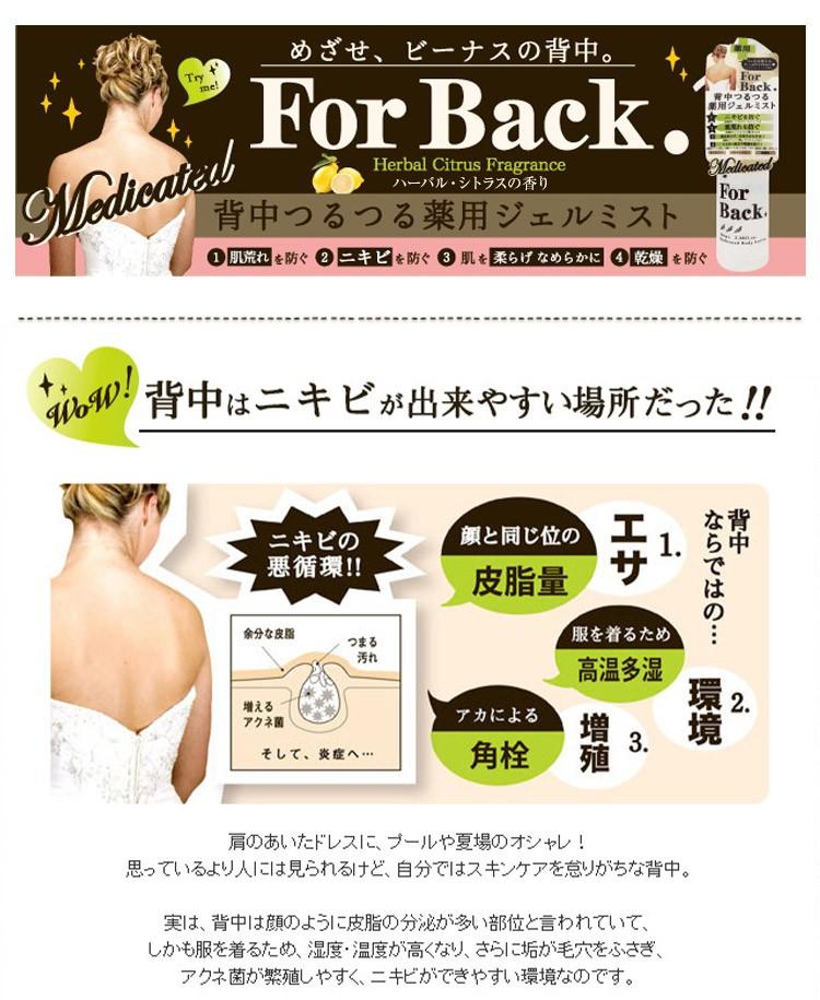 にきび ペリカン石鹸 ForBack ニキビを防ぐ背中つるつる薬用保湿ジェルミストスプレー 化粧水 背中 肌荒れ 美肌 Y282