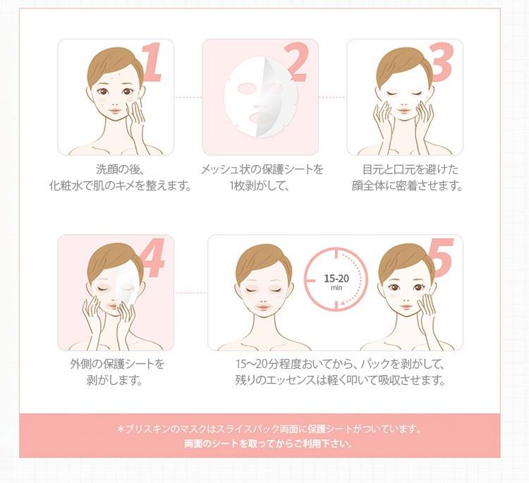 化粧品 BRISKIN ブリスキン REALFITSECONDSKINMASK 韓国コスメ パック 美容グッズ 美肌マスク リフティング 美白 Y532