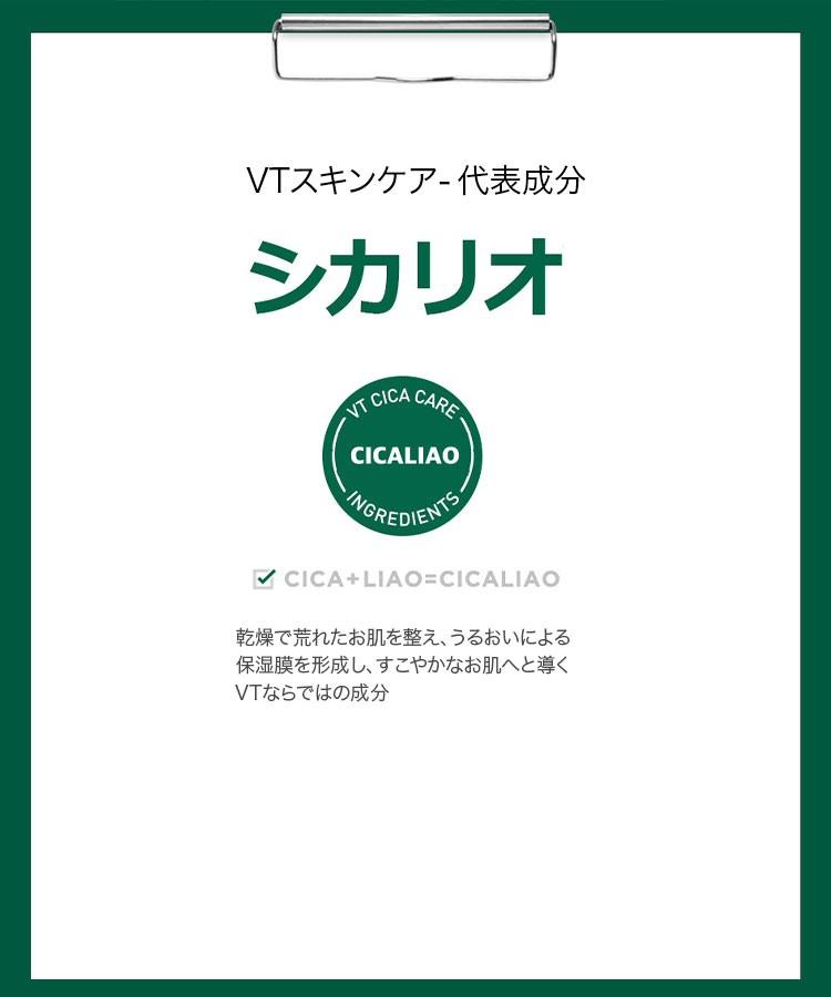 みずみずしい VT CICA シカクリーム 韓国コスメ 美容 保湿 潤い 美肌 シカ ジェル ゲル スキンケア ハーブ しっとり Y592