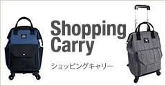 ショッピングキャリー