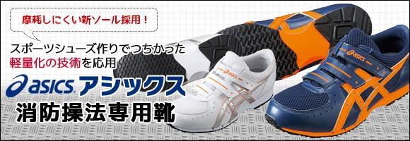 アシックスの消防操法専用靴