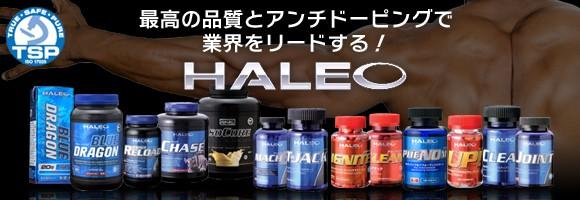 最高の品質とアンチドーピングで業界をリードする!HALEO