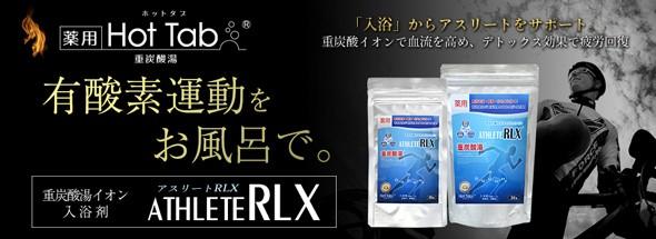 有酸素運動をお風呂で!重炭酸湯イオン入浴剤アスリートRLX