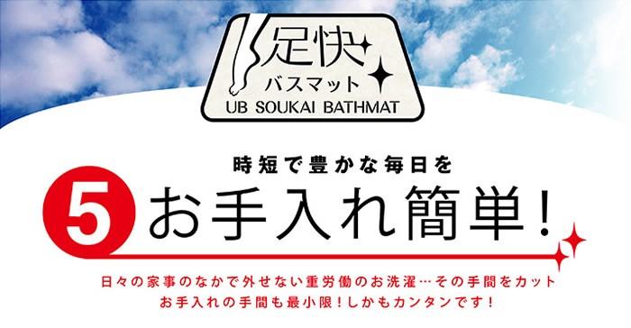 足快バスマット UB SOUKAI BATHMAT 時短で豊かな毎日を5お手入れ簡単!