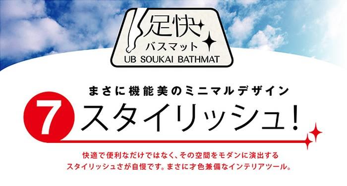 足快バスマット UB SOUKAI BATHMAT 7 まさに機能美のミニマルデザイン スタイリッシュ!