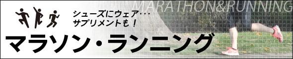マラソン・ランニング特集!