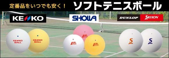 ケンコー・ショーワ・スリクソン☆ソフトテニスボール