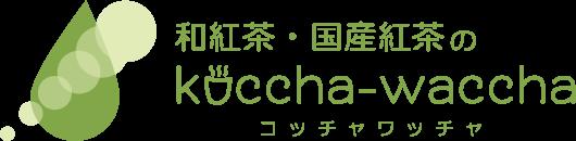 和紅茶・国産紅茶のkoccha-waccha