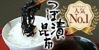 つぼ漬昆布【昆布 佃煮 漬物】