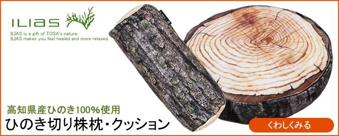 ひのき切り株枕・クッション