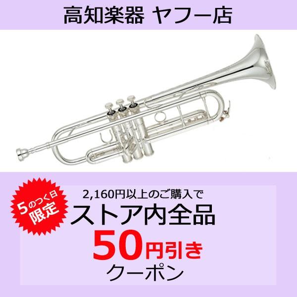【高知楽器ヤフー店】5のつく日限定!50円OFFクーポン