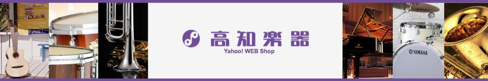 高知楽器 yahoo shop !