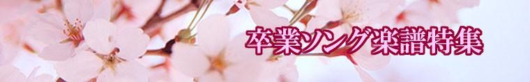 sotugyousong-banner.jpg