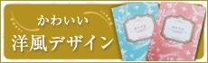 洋風デザイン御朱印帳
