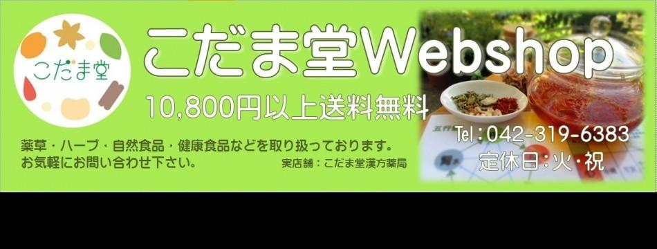 こだま堂webshop