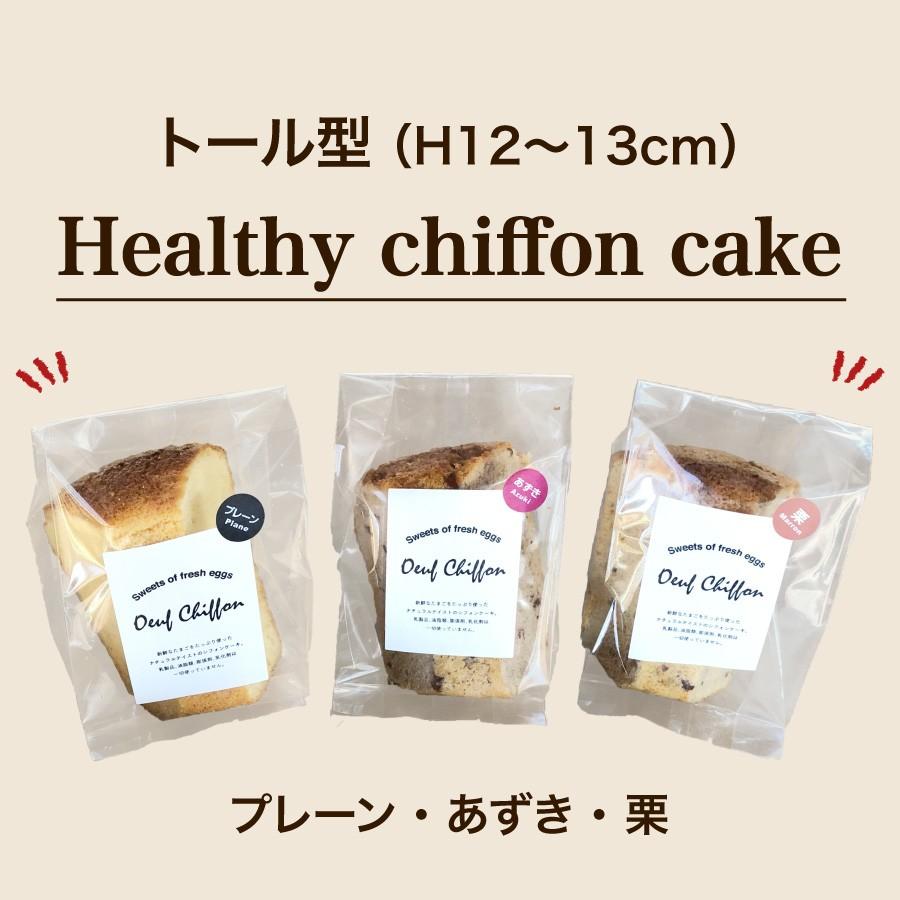 トール型 Healthy chiffon cake プレーン・あずき・栗