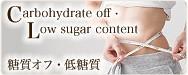 糖質オフ・低糖質