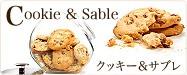 クッキー&サブレ