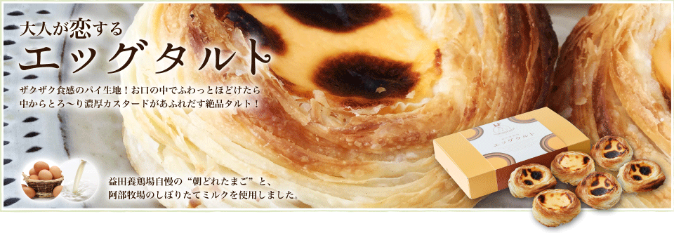大人が恋するエッグタルト ザクザク食感のパイ生地とたろ〜り濃厚カスタードの絶品タルト!
