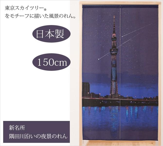 新名所 隅田川沿いの夜景のれん 通販 雑貨