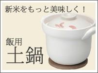 こだわり雑貨本舗 飯用土鍋