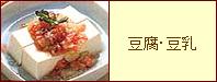 豆腐・豆乳