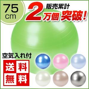 バランスボール75cm