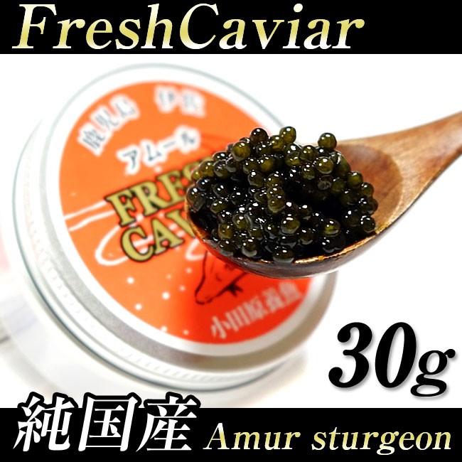 キャビア 純国産 日本 チョウザメ 珍味
