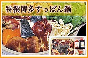 特撰博多すっぽん鍋