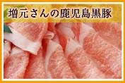 増元さんの鹿児島黒豚
