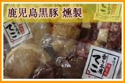 鹿児島黒豚 燻製