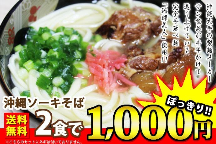 1000円ぽっきりソーキそばセット