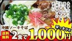 1000円ぽっきり沖縄ソーキそばセット