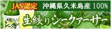 久米島産シークワーサー果汁