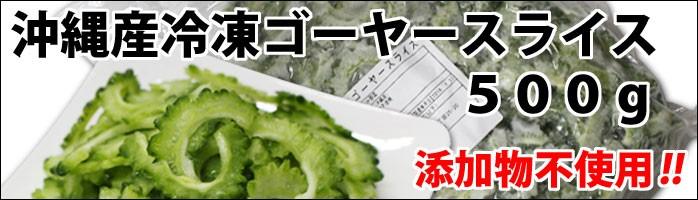 沖縄県産冷凍ゴーヤースライス500g