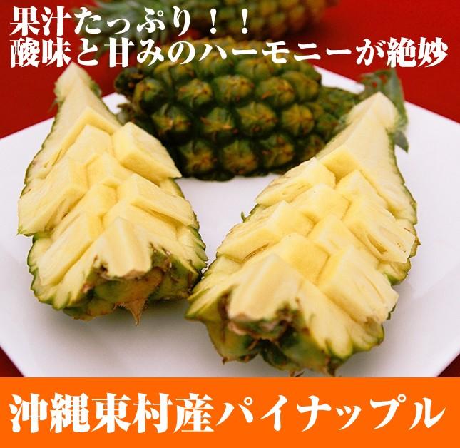 沖縄東村産パイン