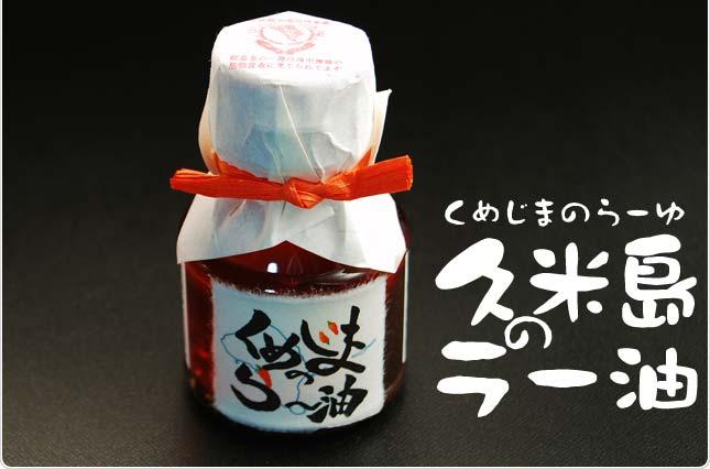 久米島ラー油