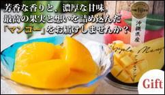 マンゴー缶詰