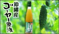 沖縄産ゴーヤー原液