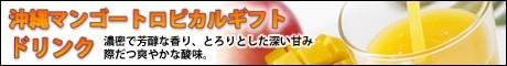 沖縄マンゴートロピカルギフト ドリンク