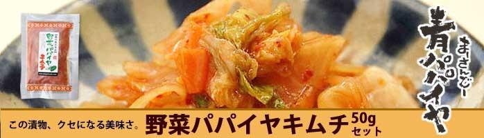 野菜パパイヤキムチ