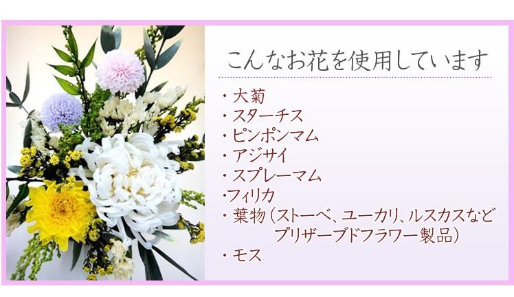 大菊の仏花アレンジ バラなしのオールプリザーブド お供え/ご仏前/法事/命日/お彼岸/お盆などに…
