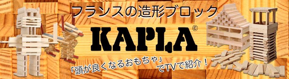 """""""KAPLA"""""""